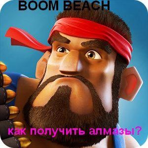 Boom Beach: секреты, коды, читы, моды и взлом