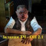 Сталкер Сидорович – задания сюжетной линии ТЧ в ОП 2.1