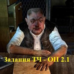 Сталкер Сидорович