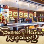 Бизнес мечты Кофейня 2